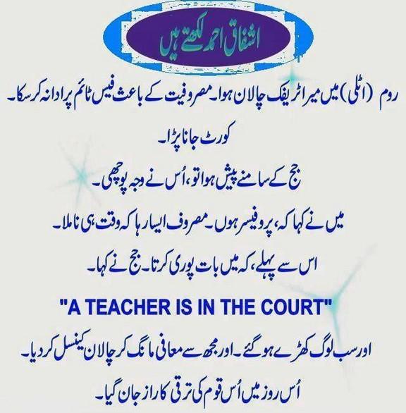 Ashfaq-Ahmed-about-Teacher